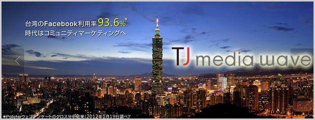 TJ Mediawave